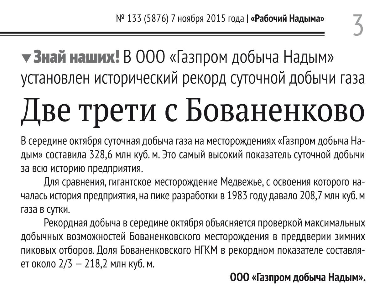 Две трети с Бованенково. В ООО «Газпром добыча Надым» установлен исторический рекорд суточной добычи газа. Газета «Рабочий Надыма», №133 (5876)