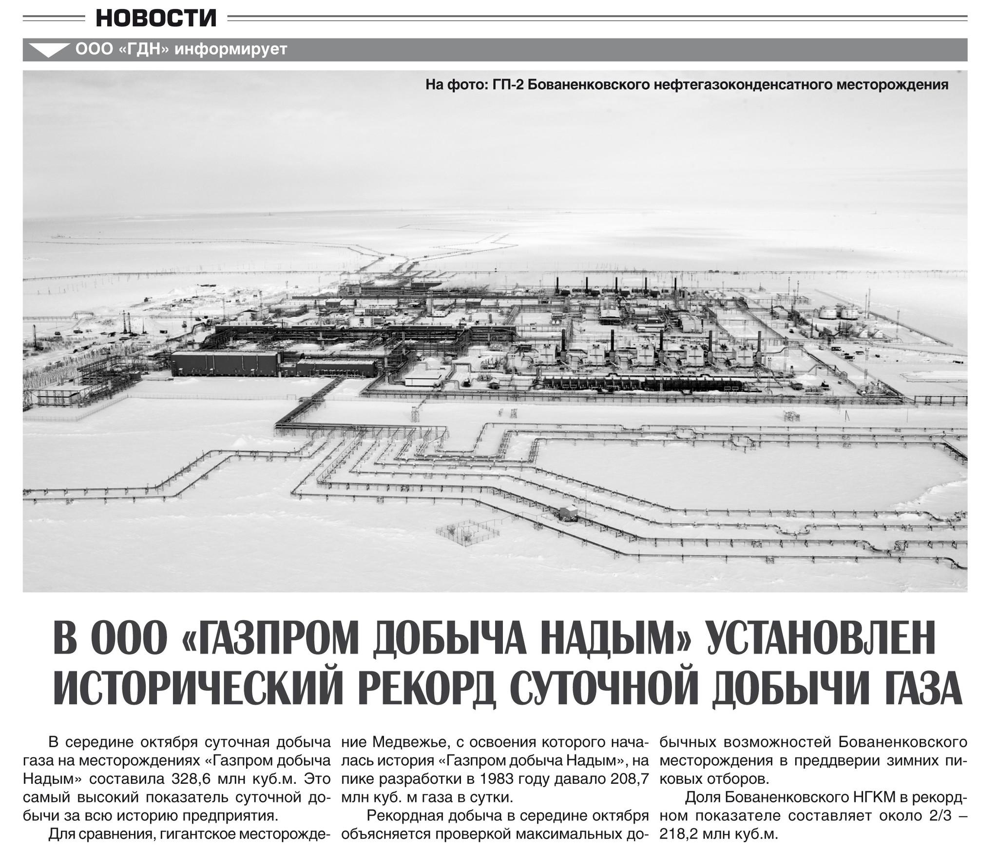 В ООО «Газпром добыча Надым» установлен исторический рекорд суточной добычи газа. Газета «Надымские известия» №45